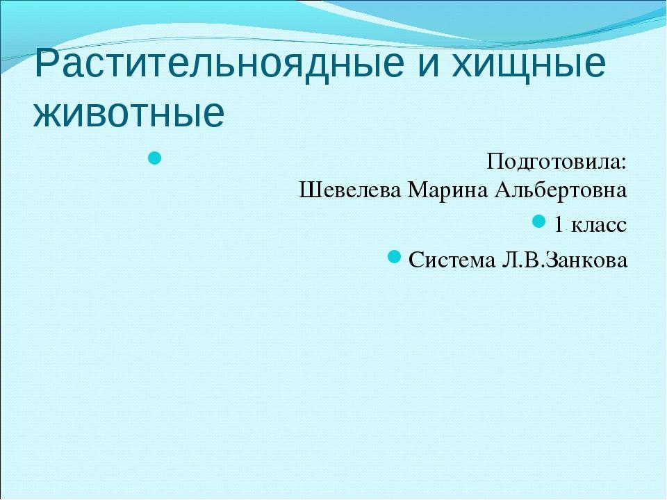 Растительноядные и хищные животные Подготовила: Шевелева Марина Альбертовна 1...