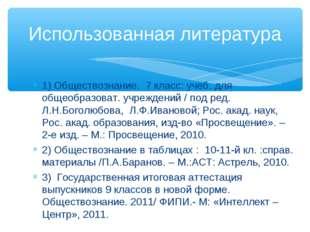 1) Обществознание. 7 класс: учеб. для общеобразоват. учреждений / под ред. Л.
