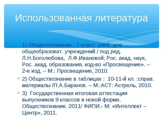 1) Обществознание. 7 класс: учеб. для общеобразоват. учреждений / под ред. Л....