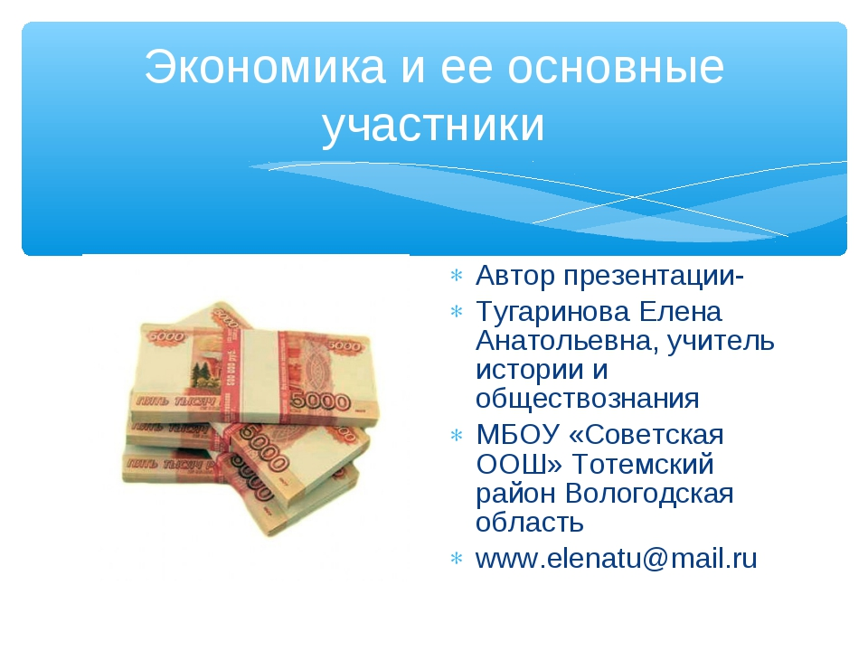 Экономика и ее основные участники Автор презентации- Тугаринова Елена Анатоль...