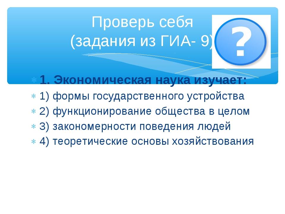 1. Экономическая наука изучает: 1) формы государственного устройства 2) функц...