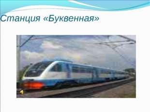 Станция «Буквенная»