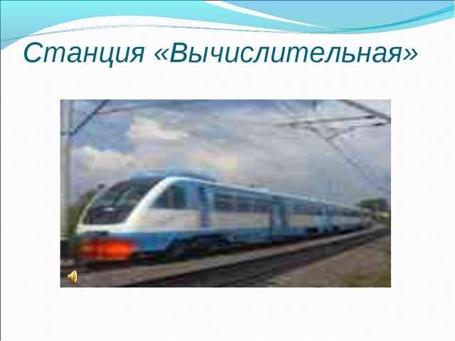 Станция «Вычислительная»