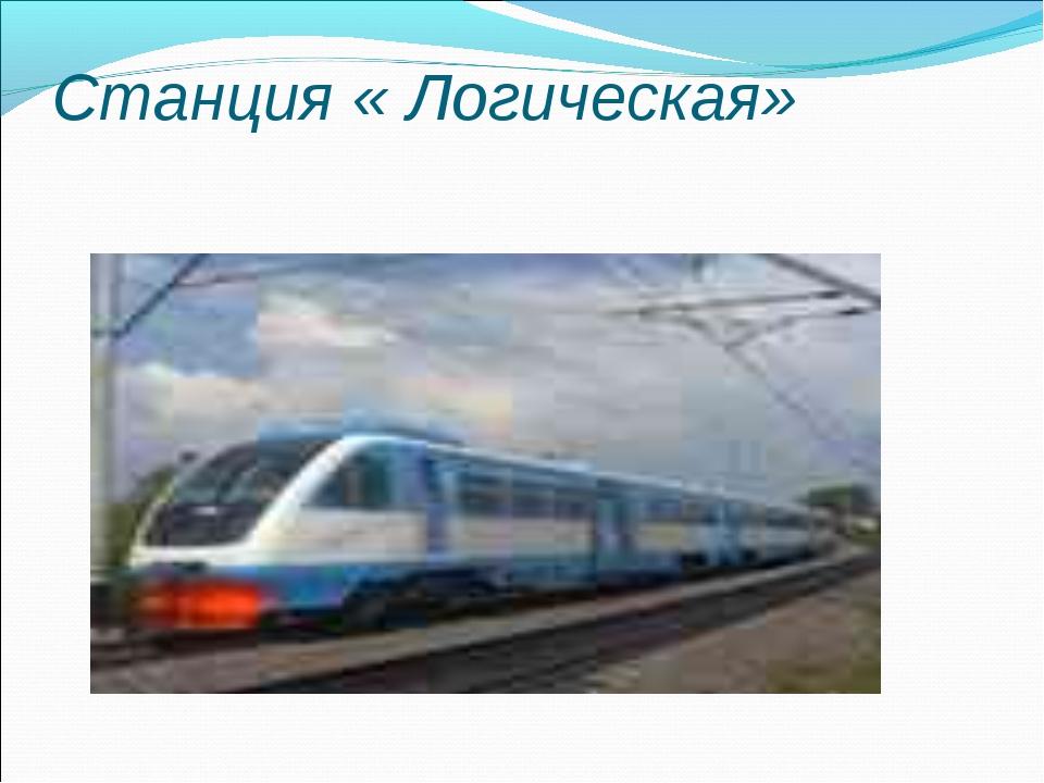Станция « Логическая»