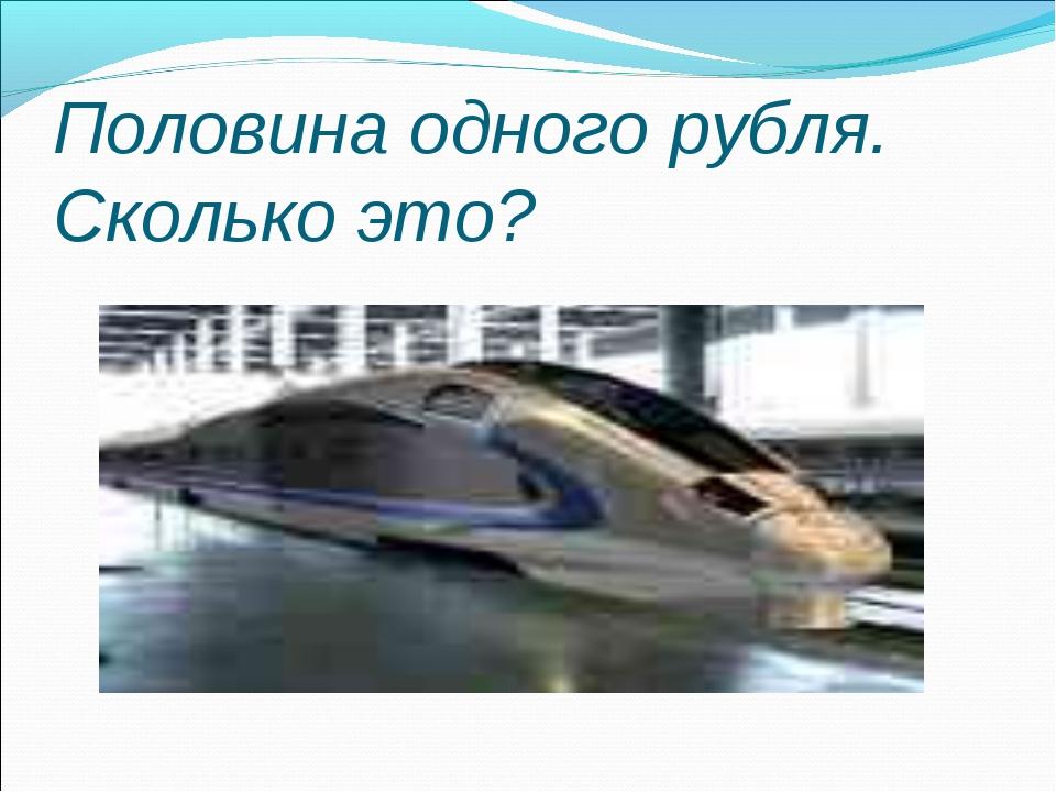 Половина одного рубля. Сколько это?