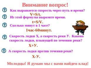 Внимание вопрос! Как выражается скорость через путь и время? V=S/t. t=S/V. Из