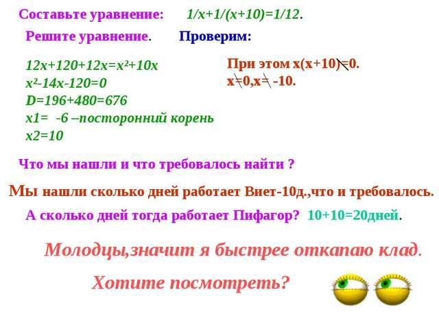 Составьте уравнение: 1/х+1/(х+10)=1/12. Решите уравнение. Проверим: 12х+120+1...