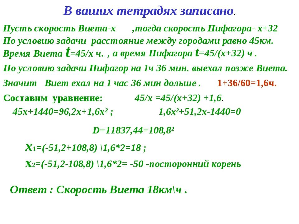 В ваших тетрадях записано. Пусть скорость Виета-х ,тогда скорость Пифагора- x...