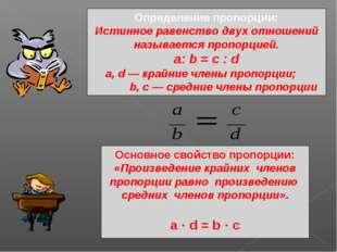 Определение пропорции: Истинное равенство двух отношений называется пропорцие