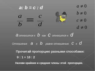 a относится к b как с относится к d Отношение a к b равно отношению c к d a:
