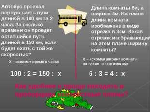 Автобус проехал первую часть пути длиной в 100 км за 2 часа. За сколько време