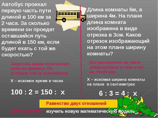 Автобус проехал первую часть пути длиной в 100 км за 2 часа. За сколько време...
