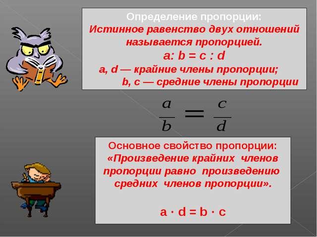 Определение пропорции: Истинное равенство двух отношений называется пропорцие...