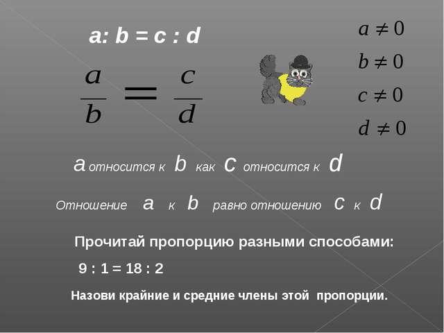 a относится к b как с относится к d Отношение a к b равно отношению c к d a:...