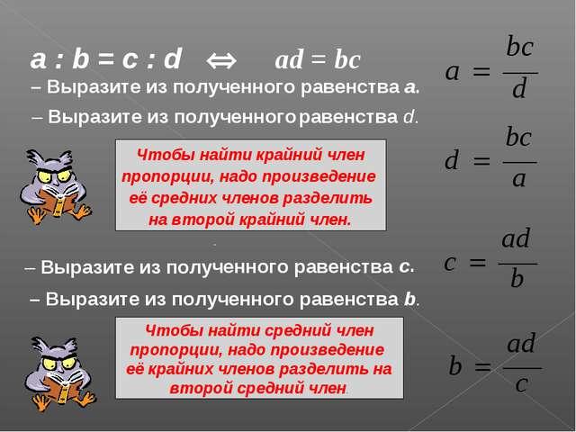 a : b = c : d  ad = bc – Выразите из полученного равенства а. – Выразите из...