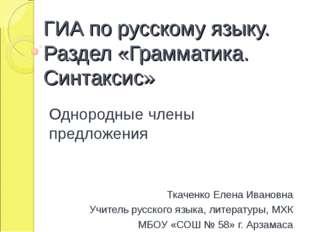 ГИА по русскому языку. Раздел «Грамматика. Синтаксис» Однородные члены предло