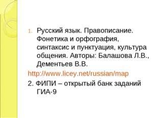 Русский язык. Правописание. Фонетика и орфография, синтаксис и пунктуация, ку