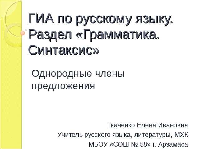 ГИА по русскому языку. Раздел «Грамматика. Синтаксис» Однородные члены предло...