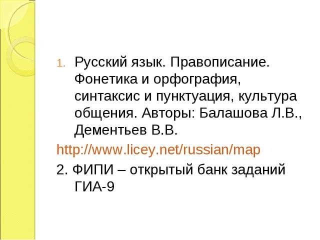 Русский язык. Правописание. Фонетика и орфография, синтаксис и пунктуация, ку...