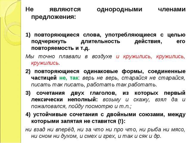 Не являются однородными членами предложения: 1) повторяющиеся слова, употребл...