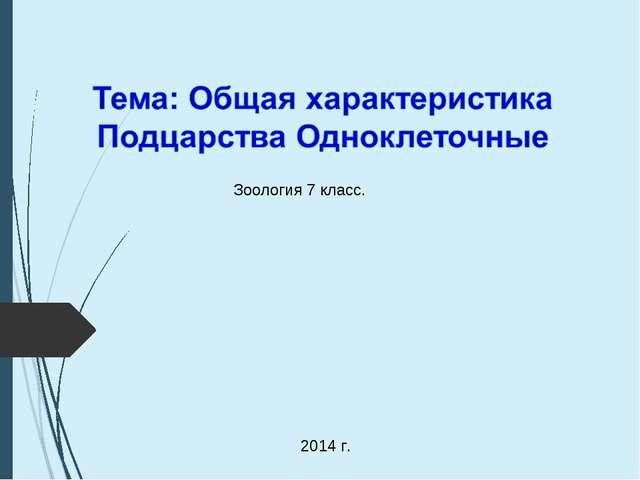 Зоология 7 класс. 2014 г.