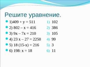 Решите уравнение. 1)409 + у = 511 2) 802 – х = 416 3) 9х – 7х = 210 4) 23 х –