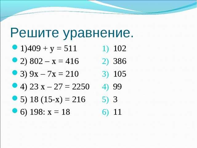 Решите уравнение. 1)409 + у = 511 2) 802 – х = 416 3) 9х – 7х = 210 4) 23 х –...