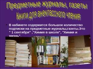 В кабинете содержится большое количество подписки на предметные журналы,газет