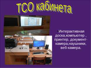 Интерактивная доска,компьютер , принтер, документ-камера,наушники, веб-камера.