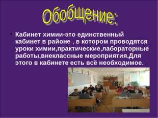 Кабинет химии-это единственный кабинет в районе , в котором проводятся уроки