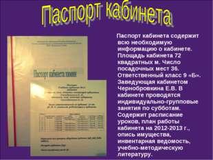Паспорт кабинета содержит всю необходимую информацию о кабинете. Площадь каб