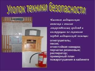 Имеется медицинская аптечка с описью лекарственных средств и инструкции по ок