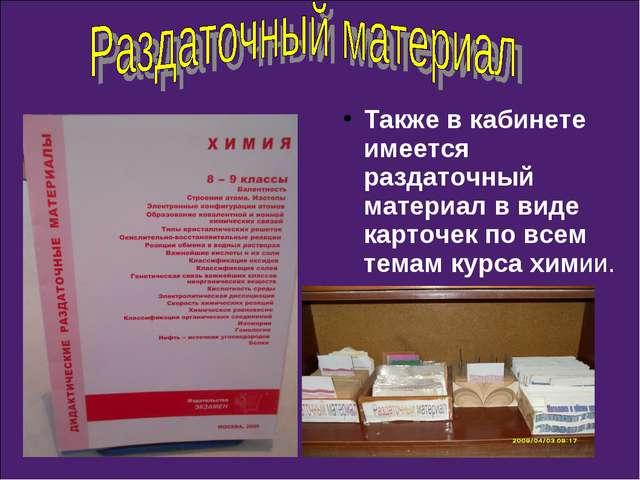 Также в кабинете имеется раздаточный материал в виде карточек по всем темам к...
