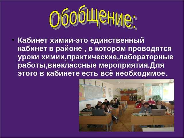 Кабинет химии-это единственный кабинет в районе , в котором проводятся уроки...