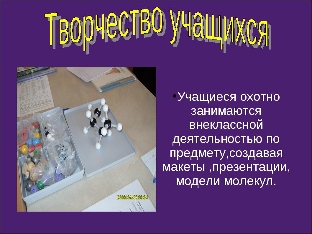 Учащиеся охотно занимаются внеклассной деятельностью по предмету,создавая мак...