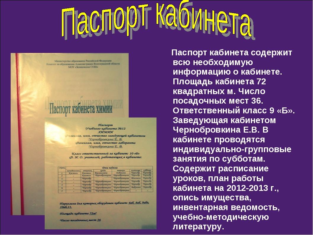 Паспорт кабинета содержит всю необходимую информацию о кабинете. Площадь каб...