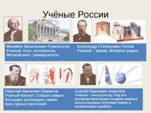 Учёные России Михайло Васильевич Ломоносов Ученый, поэт, основатель Московско