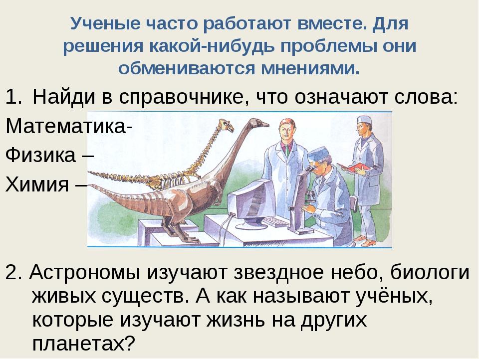 Ученые часто работают вместе. Для решения какой-нибудь проблемы они обмениваю...