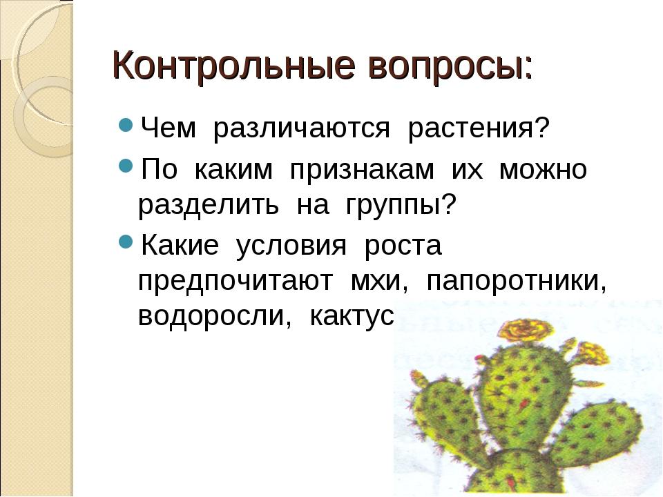 Контрольные вопросы: Чем различаются растения? По каким признакам их можно ра...