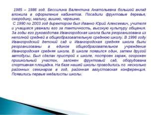 1985 – 1986 год. Бессилина Валентина Анатольевна большой вклад вложила в офо