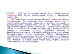 С 2003 – 2007 год директором школы была Газина Зульфия Зуфаровна.Она внесла
