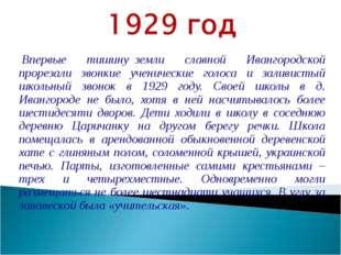 Впервые тишинуземли славной Ивангородской прорезали звонкие ученические го