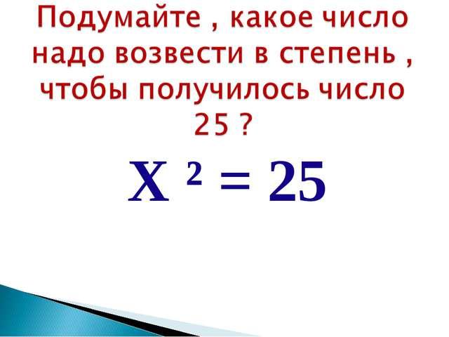 Х ² = 25