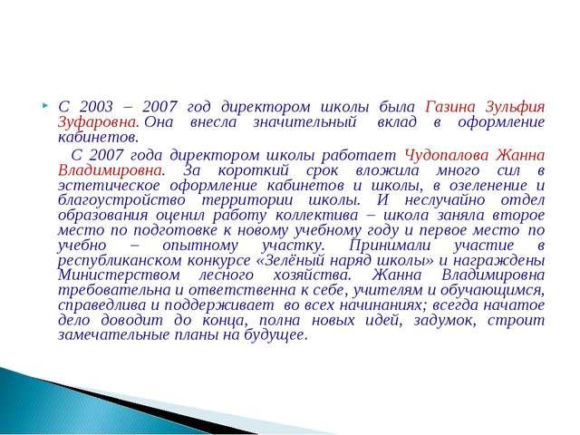 С 2003 – 2007 год директором школы была Газина Зульфия Зуфаровна.Она внесла...