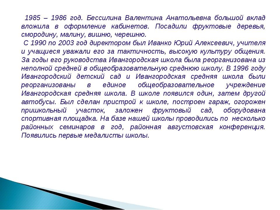 1985 – 1986 год. Бессилина Валентина Анатольевна большой вклад вложила в офо...
