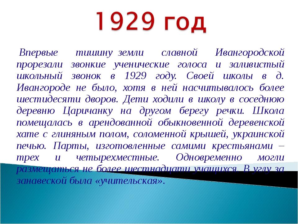 Впервые тишинуземли славной Ивангородской прорезали звонкие ученические го...