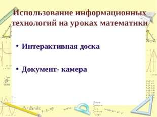 Интерактивная доска Документ- камера Использование информационных технологий