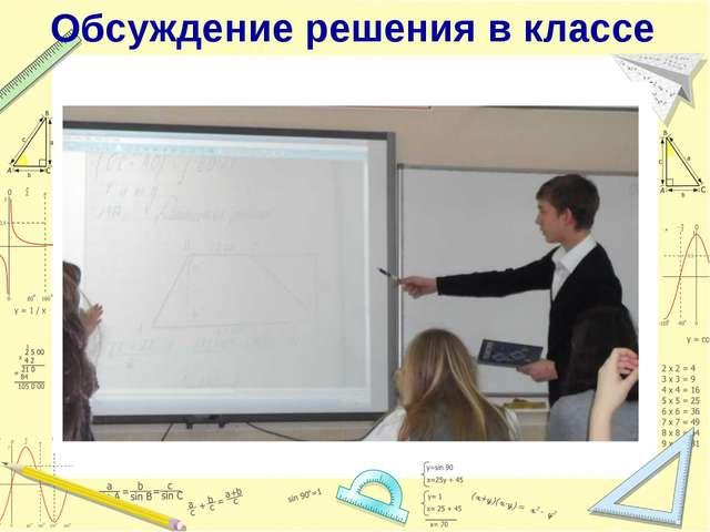 Обсуждение решения в классе