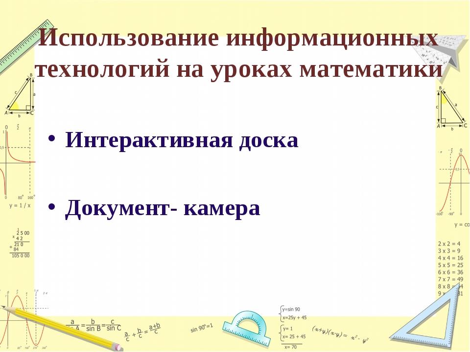 Интерактивная доска Документ- камера Использование информационных технологий...
