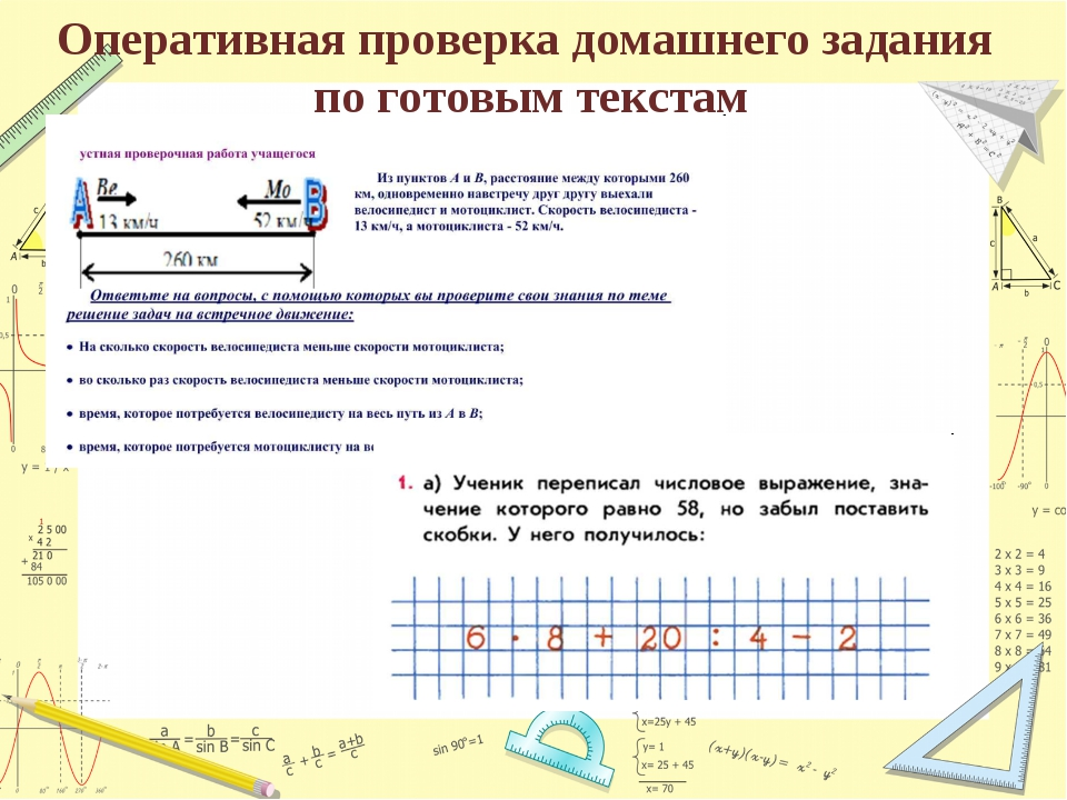 Оперативная проверка домашнего задания по готовым текстам